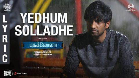 Yedhum Solladhe Lyric Video | Dikkiloona